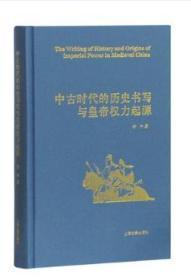 上海古籍 中古时代的历史书写与皇帝权力起源(精) 徐冲 著 历史学研究