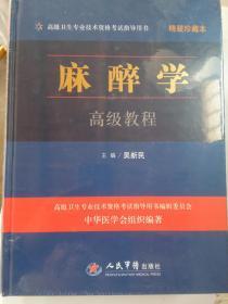 麻醉学高级教程精装珍藏本.高级卫生专业技术资格考试指导用书
