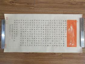 [本店代理]著名青年书法篆刻家中国书协会员徐要洲小楷《心经》精品