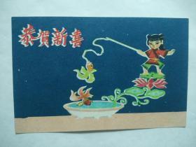 恭贺新喜卡片(背面为1961年日历)