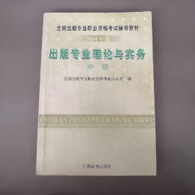 出版专业理论与实务(中级)