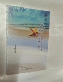 同一个梦想 : 20世纪中国台湾儿童文学本土化和现 代化的进程