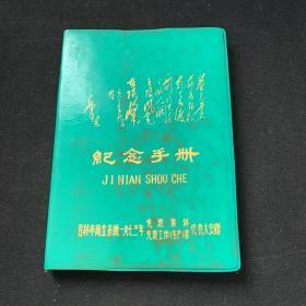 纪念手册 笔记本