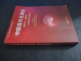 中國現代化報告(2014-2015 工業現代化研究)
