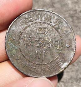 四川铜币汉字币,当制钱二十文。三花大芙蓉。