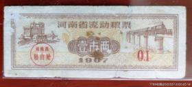 1967河南省流动粮票一两筋票稀有