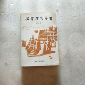 西宁方言寻古  签名本无印请看清图片在下单