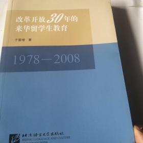 改革开放30年的来华留学生教育:1978-2008
