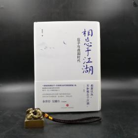 张远山先生签名钤印 《相忘于江湖:庄子与战国时代》 毛边本(精装一版一印)