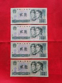 第四套人民币贰元2元(4张)