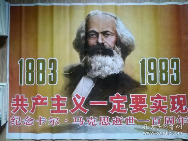 共产主义一定要实现