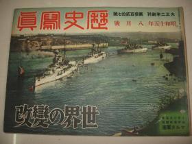 侵华画报1940年8月《历史写真》世界改变号 湘西湘东作战 宜昌入城 皇军南支活跃 满洲国皇帝访日