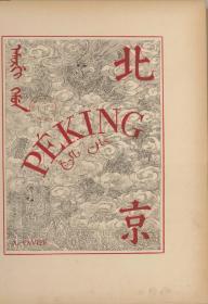 法文著作:北京:历史和记述/Peking:Histoire et Description,为当时天主教北京教区法籍主教樊国梁(Alphonse Favier)所著,也是讲述天主教在中国的传教简史,特别是樊国梁亲身的传教经历,堪称国内关于清末天主教传行中国的重要一手文献。樊国粱通过自己的视角对中国尤其是北京进行了百科书式的介绍。本店此处销售的为该版本的仿古道林纸、彩色高清原大复制、无线胶装本。