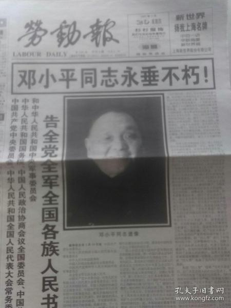 劳动报1997年2月20日(今日8版)