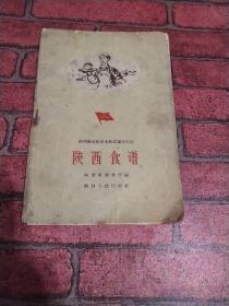 陕西食谱(无水泽无缺页)