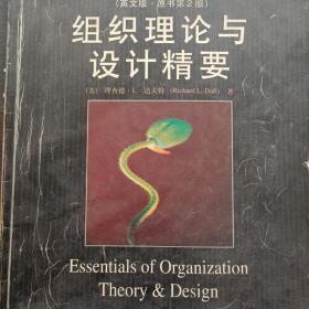 组织理论与设计精要(英文版.原书第2版)