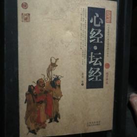 中国古典名著百部藏书:心经 坛经