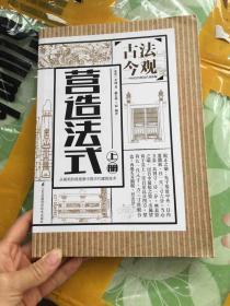 古法今观——营造法式(上册)