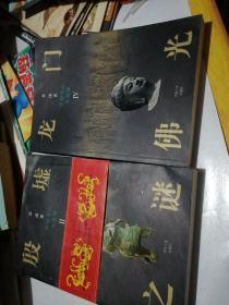 中原考古大发现,殷墟之谜,龙门佛光