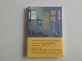 解忧杂货店(全新未开封)平装版
