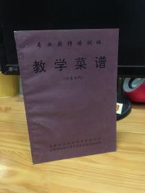专业厨师培训班 川菜教学菜谱 冷菜专用 原版