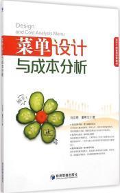 现代工商管理经典教材:菜单设计与成本分析