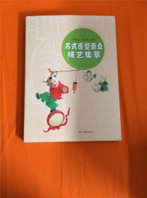 苏式面塑面点技艺集萃 J-Z