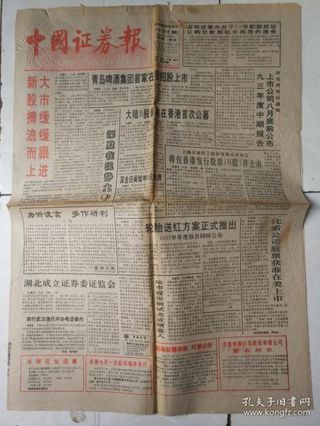 中国证券报93年6月30日