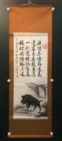 日本回流字画 原装旧裱454号
