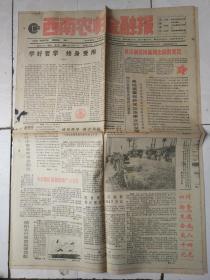 西南农村金融报90年6月2日