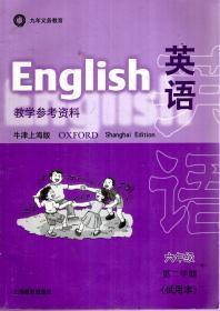 九年义务教育.英语教学参考资料.牛津上海版.六年级第二学期(试用本)
