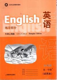 九年义务教育.英语练习部分.牛津上海版.九年级第一学期(试用本)