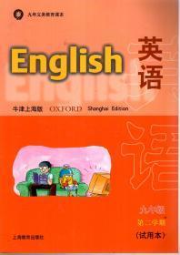 九年义务教育.英语.牛津上海版.九年级第二学期(试用本)