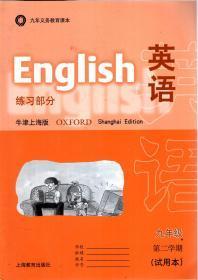 九年义务教育.英语练习部分.牛津上海版.九年级第二学期(试用本)