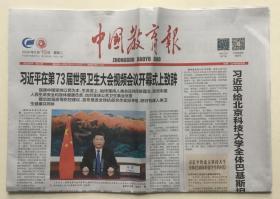 中国教育报 2020年 5月19日 星期二 第11083期 今日12版 邮发代号:1-10