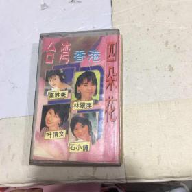 磁带  台湾香港 四朵花(高胜美 杨翠萍 叶倩文 石小倩)