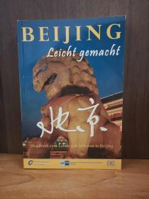 BEIJING(LEICHT GEMACHT)【德文原版】
