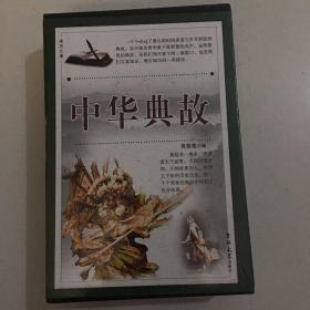 中华典故:典藏版 共4册 合售