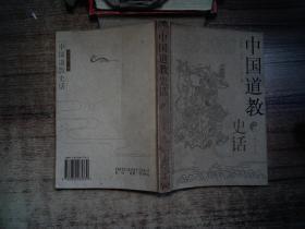 三教史話叢書:中國道教史話