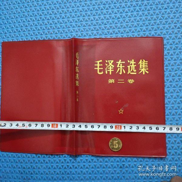 毛泽东选集(第二卷)外封皮