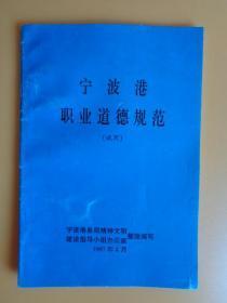 宁波港职业道德规范(试用)【稀缺本】