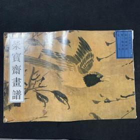 荣宝斋画谱 古代部分—(十)荣宝斋画谱明—林良绘花鸟