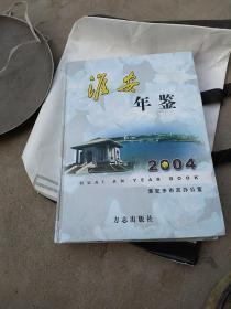 淮安年鉴.2004