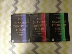 量子场论 三卷合售 第1卷 第2卷 第3卷 温伯格 9787510075889 weinberg