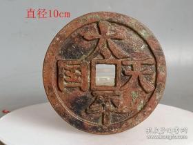 少见紫铜太平天国古钱