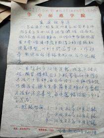 华中师范大学魏大鸿手稿一页(后附王部长批阅)