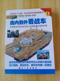 由内到外看战车:世界著名坦克和装甲战斗车辆数据和结构详解(I)