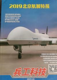 杂志 兵工科技 2019年20期