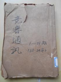 """1952—1954年【江苏省国营贸易""""竞赛通讯""""合订本】有创刊号,部分期数有缺"""