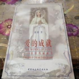 爱的成就圣母玛丽亚传